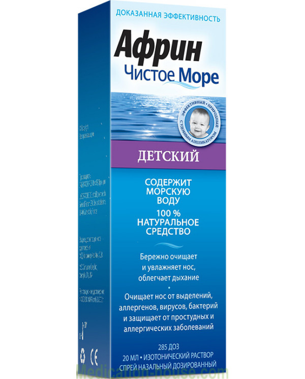 Afrin Pure Sea baby spray 20ml