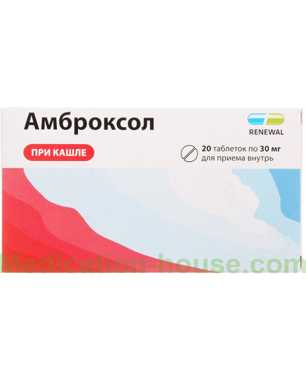 Ambroxol tabs 30mg #20