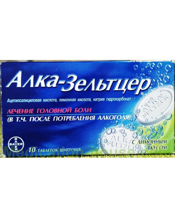 Alka-Seltzer tabs #10